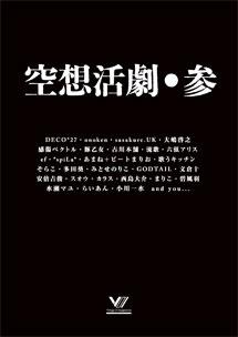 disco_katsugeki3.jpg